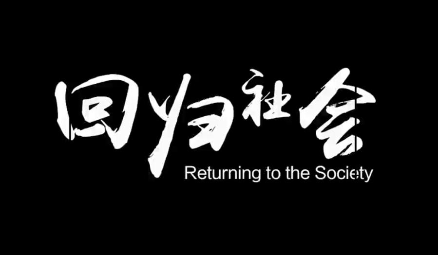 《回归社会》